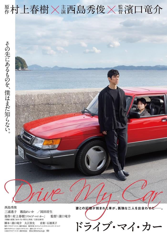 Drive my Car - Perlak